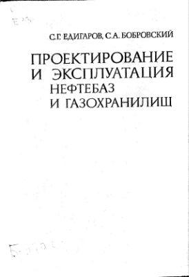 Едигаров С.Г.,Бобровский С.А. Проектирование и эксплуатация нефтебаз и газохранилищ