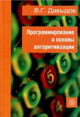 Давыдов В.Г. Программирование и основы алгоритмизации