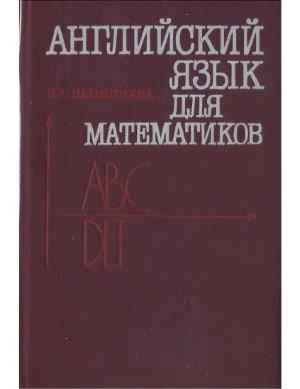 Шаншиева С.А. Английский язык для математиков