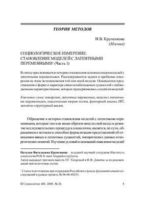 Социология: 4М 2008 №26