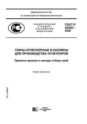 ГОСТ Р 52540-2006 Глины огнеупорные и каолины для производства огнеупоров. Правила приемки и методы отбора проб