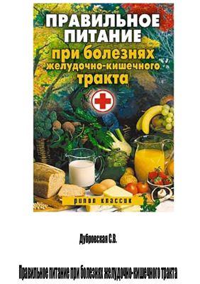 Дубровская С.В. Правильное питание при болезнях желудочно-кишечного тракта