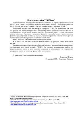 Петров В., Злотина Э. Структурный вещественно-полевой анализ