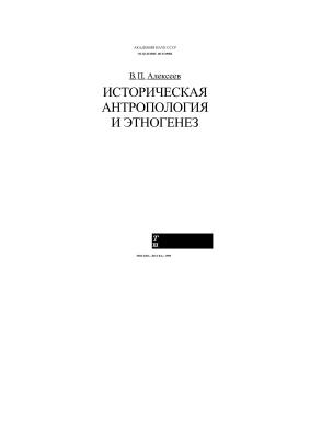 Алексеев В.П. Историческая антропология и этногенез