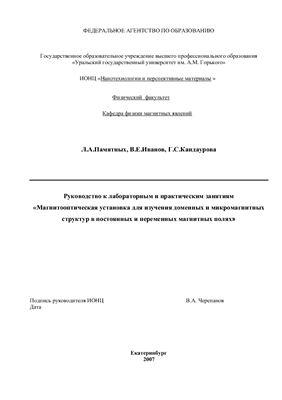 Памятных Л.А. Иванов В.Е., Кандаурова, Г.С. Доменная структура ферромагнетиков