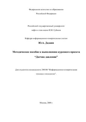 Дадаян Ю.А. Методическое пособие к выполнению курсового проекта Датчик давления