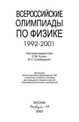 Козел С.М., Слободянин В.П. Всероссийские олимпиады школьников по физике 1992-2001