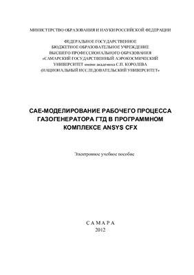 Орлов М.Ю. и др. CAE-моделирование рабочего процесса газогенератора ГТД в программном комплексе Ansys CFX
