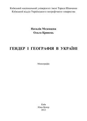 Мезенцева Н. Гендер і географія в Україні