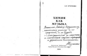 Бучаченко А.Л. Химия как музыка