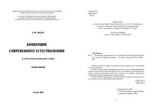 Мазур З.Ф. Концепции современного естествознания в структурно-логических схемах