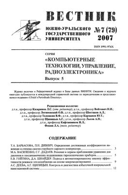 Вестник Южно-Уральского государственного университета 2007 №07 (79). Серия Компьютерные технологии, управление, радиоэлектроника Выпуск 5