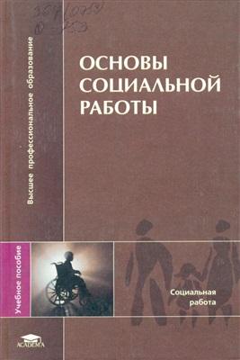 Басов Н.Ф. (ред.) Основы социальной работы