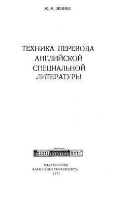 Зенина Ж.М. Техника перевода английской специальной литературы