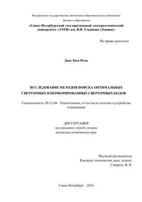 Данг Ким Нгок. Исследование методов поиска оптимальных сверточных и перфорированных сверточных кодов