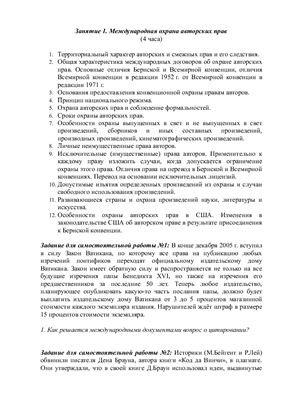 Методическое пособие - Международное право интеллектуальной собственности