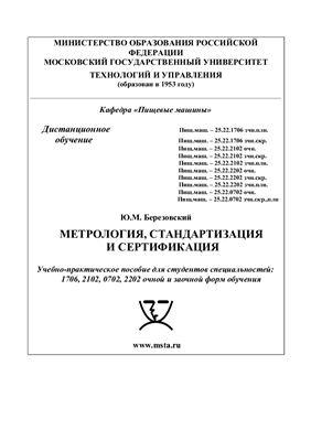 Березовский Ю.М. Метрология, стандартизация и сертификация