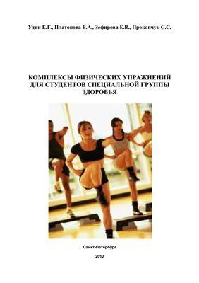 Удин Е.Г., Платонова В.А. и др. Комплексы физических упражнений для студентов специальной группы здоровья