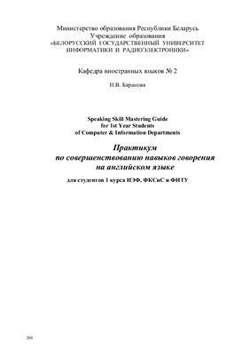 Баранова Н.В. Практикум по совершенствованию навыков говорения на английском языке