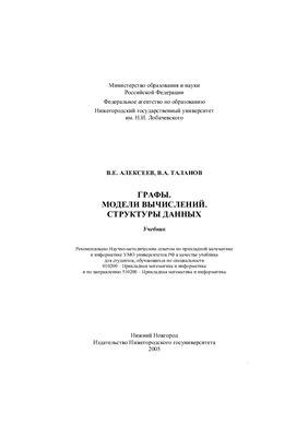 Алексеев В.Е., Таланов В.А. Графы. Модели вычислений. Структуры данных