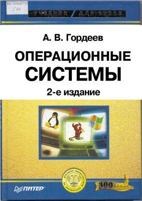 Гордеев А.В. Операционные системы