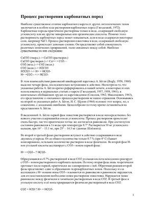 Процесс растворения карбонатных пород