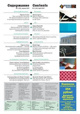 Журнал - Флексоплюс № 2 (56), апрель 2007