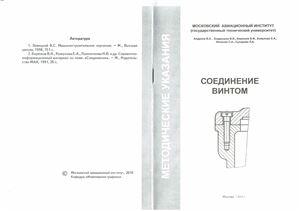 Андреев В.А. Болдрышев В.В. и др. Соединение винтом