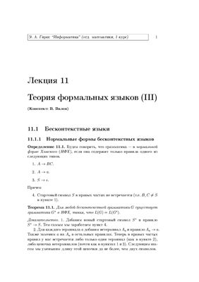 Гирш Э.А. Информатика. 2 семестр