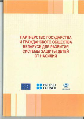 Маханько А.М. Партнёрство государства и гражданского общества Беларуси для развития системы защиты детей от насилия