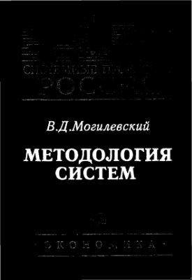 Могилевский В.Д. Методология систем
