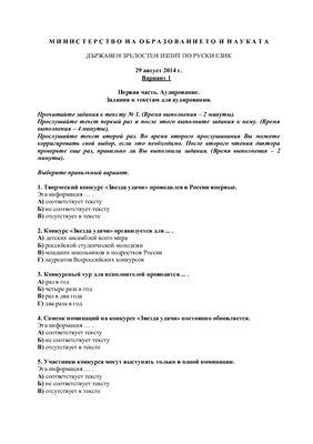Тест по русскому языку на аттестат зрелости МО Болгарии. Экзаменационная модель 2014 года (август)