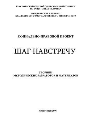 Горелик А.С., Назаров А.Д. (руков.) Социально-правовой проект. Шаг навстречу