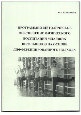 Вершинин М.А. Программно-методическое обеспечение физического воспитания младших школьников на основе дифференцированного подхода
