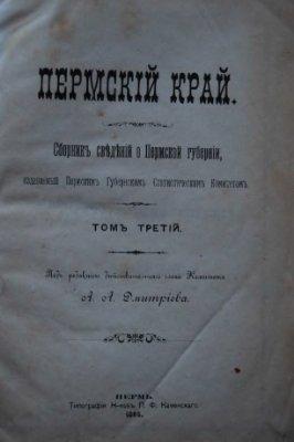 Белоусов М.Д. Исторический очерк медного производства на Урале
