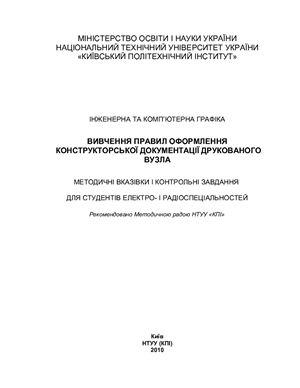 Коломийчук Н.М., Перевертун В.В. (укл.) Вивчення правил оформлення конструкторської документації друкованого вузла (на укр.яз)