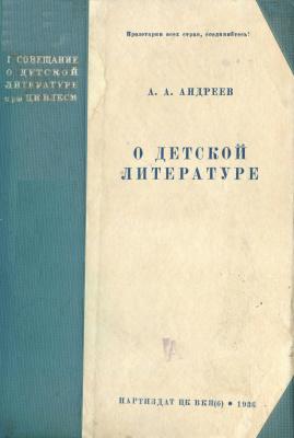 Андреев А.А. О детской литературе