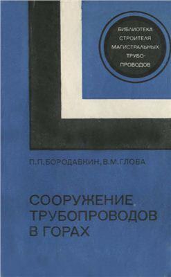 Бородавкин П.П. и др. Сооружение трубопроводов в горах