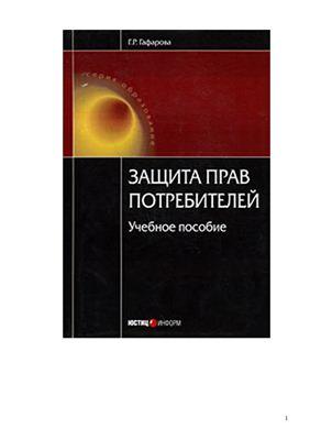 Гафарова Г.Р. Защита прав потребителей