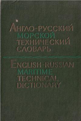 Фаворов П.А. Англо-русский морской технический словарь