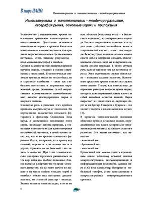 В мире нано. Экспресс информация. Выпуск № 1