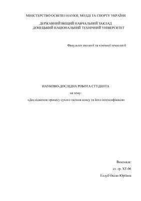 Научно-исследовательская работа - Дослідження процесу сухого гасіння коксу та його інтенсифікація (исследование процесса сухого тушения кокса и его интенсификация)