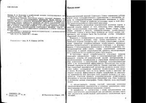 Азроянц Э.А. Экономика и хозяйственный механизм геологоразведочного производства