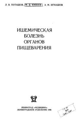 Поташов Л.В., Князев М.Д., Игнашов А.М. Ишемическая болезнь органов пищеварения