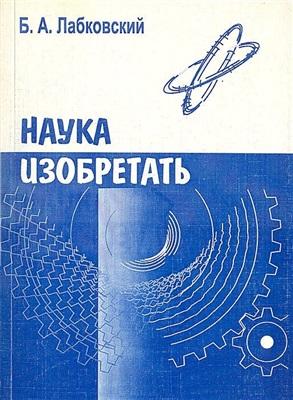 Лабковский Б.А. Наука изобретать