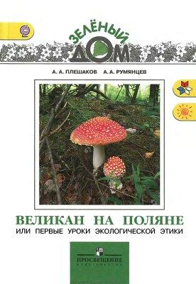 Плешаков А.А., Румянцев А.А. Великан на поляне или первые уроки экологической этики