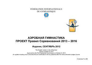 Аэробная гимнастика. Проект Правил Соревнований 2013 - 2016