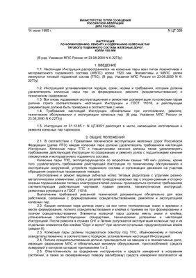 МПС РФ ЦТ-329. Инструкция по формированию, ремонту и содержанию колесных пар тягового подвижного состава жд колеи 1520мм