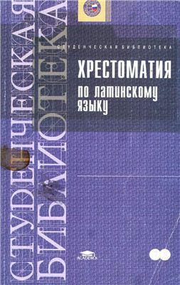 Бударагина О.В. и др. (сост.) Хрестоматия по латинскому языку