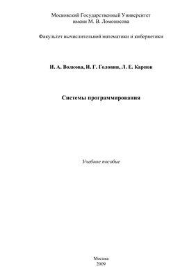 Волкова И.А., Головин И.Г., Карпов Л.Е. Системы программирования